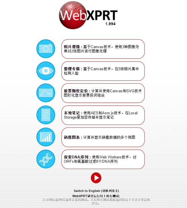 WebXPRT '15 screenshot
